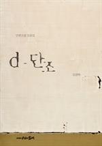 도서 이미지 - d-단조