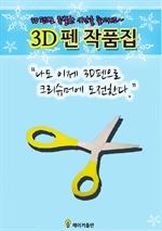 도서 이미지 - 3D펜 작품집