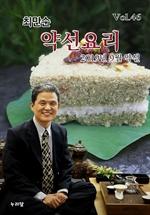 도서 이미지 - 최만순 약선요리 (2019년 9월 약선)