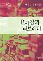 도서 이미지 - B사감과 러브레터 (현진건 단편소설 다시읽는 한국문학 002)