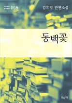 도서 이미지 - 동백꽃 (김유정 단편소설 다시읽는 한국문학 005)