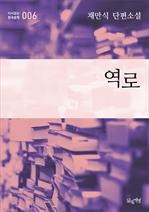 도서 이미지 - 역로 (채만식 단편소설 다시읽는 한국문학 006)