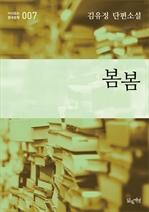도서 이미지 - 봄봄 (김유정 단편소설 다시읽는 한국문학 007)
