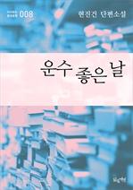 도서 이미지 - 운수좋은날 (현진건 단편소설 다시읽는 한국문학 008)