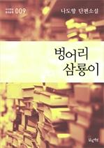 도서 이미지 - 벙어리 삼룡이 (나도향 단편소설 다시읽는 한국문학 009)