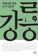 도서 이미지 - 강릉