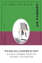도서 이미지 - 혼밥생활자의 책장