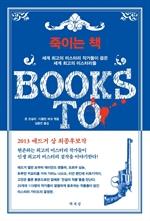 도서 이미지 - 죽이는 책