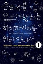 도서 이미지 - 은하수를 여행하는 히치하이커를 위한 안내서 1