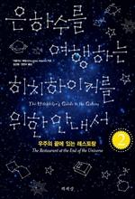 도서 이미지 - 은하수를 여행하는 히치하이커를 위한 안내서 2
