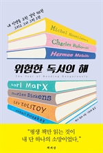 도서 이미지 - 위험한 독서의 해
