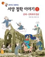 도서 이미지 - 생각하고 토론하는 서양 철학 이야기 2 -중세