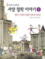 도서 이미지 - 생각하고 토론하는 서양 철학 이야기 4 -현대
