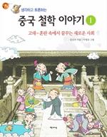 도서 이미지 - 생각하고 토론하는 중국 철학 이야기 1 -고대