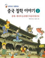 도서 이미지 - 생각하고 토론하는 중국 철학 이야기 2 -중세