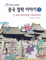 도서 이미지 - 생각하고 토론하는 중국 철학 이야기 3 -근현대