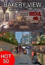도서 이미지 - 베이커리 뷰 인 더 서울