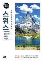 도서 이미지 - 스위스 100배 즐기기