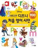 도서 이미지 - HELLO! 디즈니 처음 영어 사전
