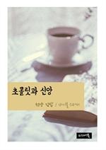 도서 이미지 - 천냥 김밥 : 초콜릿과 신앙