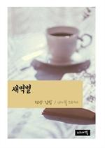 도서 이미지 - 천냥 김밥 : 새벽별
