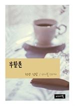 도서 이미지 - 천냥 김밥 : 부활론