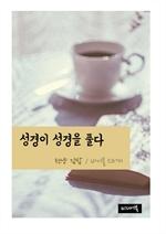 도서 이미지 - 천냥 김밥 : 성경이 성경을 풀다