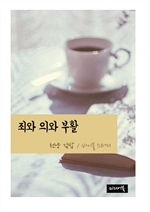 도서 이미지 - 천냥 김밥 : 죄와 의와 부활