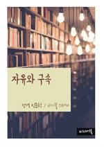 도서 이미지 - 자유와 구속 (성경 인문학)