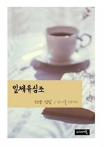 도서 이미지 - 천냥 김밥 : 일체유심조