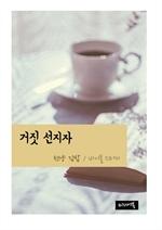 도서 이미지 - 천냥 김밥 : 거짓 선지자