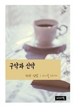 도서 이미지 - 천냥 김밥 : 구약과 신약