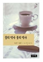 도서 이미지 - 천냥 김밥 : 물의 역사 불의 역사