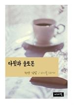 도서 이미지 - 천냥 김밥 : 다윗과 솔로몬