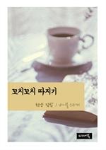 도서 이미지 - 천냥 김밥 : 꼬치꼬치 따지기