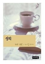 도서 이미지 - 천냥 김밥 : 정의