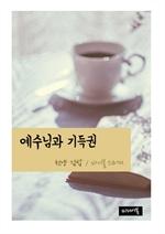 도서 이미지 - 천냥 김밥 : 예수님과 기득권