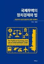 도서 이미지 - 국제무역의 정치경제와 법
