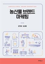 도서 이미지 - 농산물 브랜드 마케팅