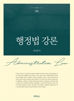 도서 이미지 - 행정법강론 (제5판)