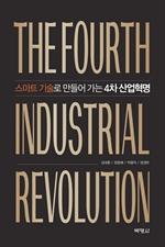 도서 이미지 - 스마트기술로 만들어가는 4차 산업혁명