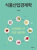 도서 이미지 - 식품산업경제학