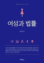 도서 이미지 - 여성과 법률