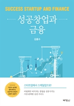 도서 이미지 - 성공창업과 금융