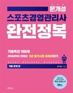 도서 이미지 - 문개성 2019 스포츠 경영관리사 완전정복 기출특강 1100제