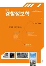 도서 이미지 - 경찰정보학 (제3판)