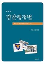 도서 이미지 - 경찰행정법 (제4판)