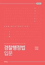 도서 이미지 - 경찰행정법입문 (제3판)
