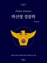 도서 이미지 - 박선영 경찰학