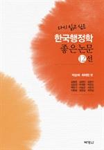 도서 이미지 - (다시 읽고 싶은) 한국행정학 좋은 논문 12선
